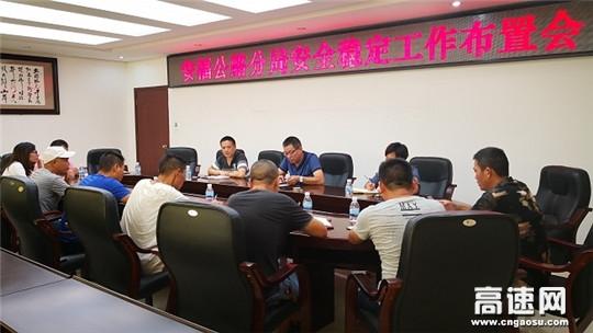 江西安福公路分局召开双节安全稳定会议