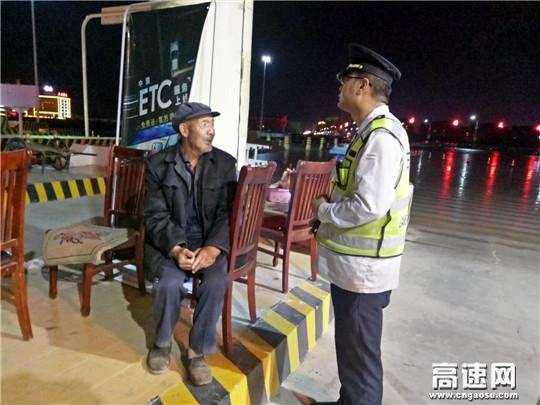 甘肃古永高速公路收费所武威北收费站 热心救助走失老人