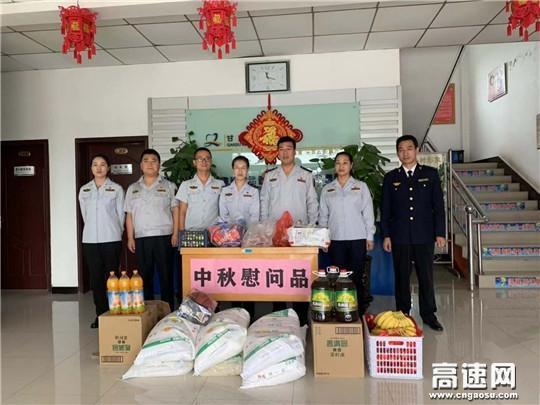 甘肃:泾川所领导中秋节前到泾川东收费站慰问指导工作