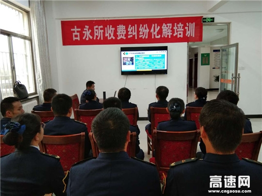 甘肃:古永所在水源收费站展开收费纠纷化解培训