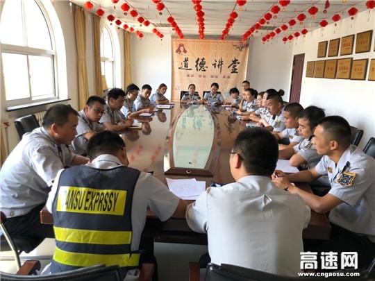 """甘肃庆城收费所合水站开展""""双节""""前安排部署工作"""