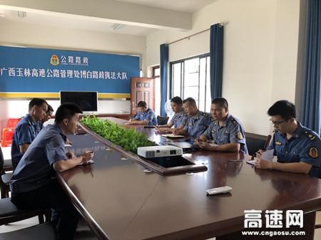 广西玉林高速公路管理处博白大队召开安全生产工作专项会议