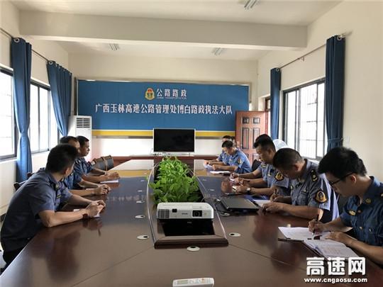 广西玉林高管处博白大队传达学习领导干部违纪典型案例通报