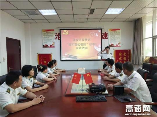 """河北沧廊高速开发区收费站举办""""我和我的祖国""""职工故事汇宣讲活动"""