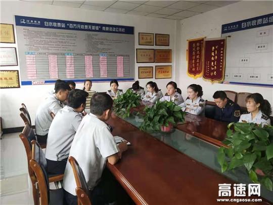 甘肃泾川所白水收费站积极开展网络安全宣传周活动