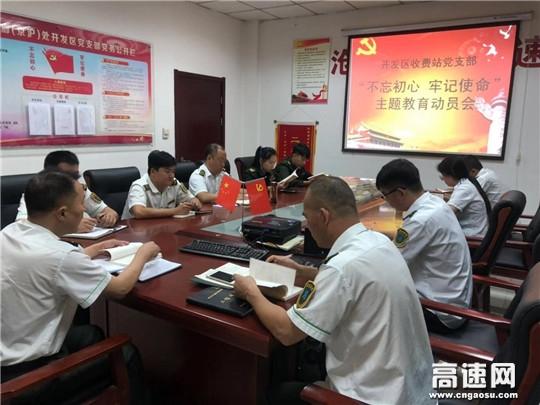 """河北沧廊高速开发区站组织 召开""""不忘初心、牢记使命""""主题教育活动"""