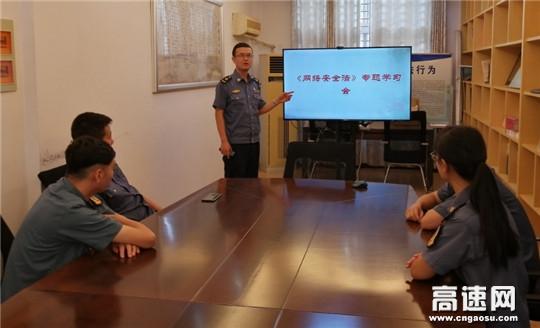 湖北高速路政汉十支队第二大队积极开展网络安全宣传周活动