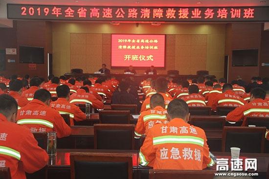 甘肃省应急救援中心举办2019年全省高速公路清障救援业务培训班