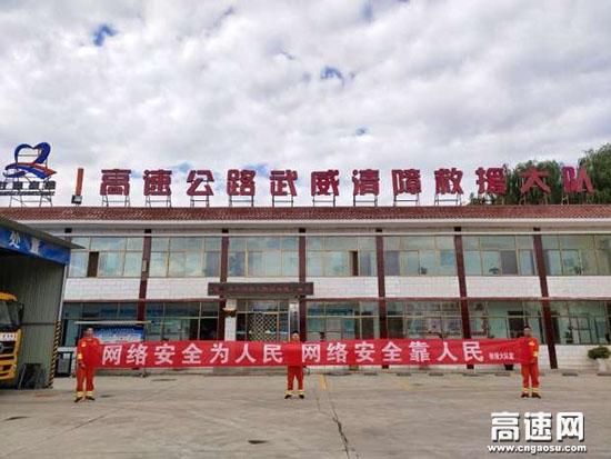 甘肃:武威救援大队积极开展网络安全宣传周活动