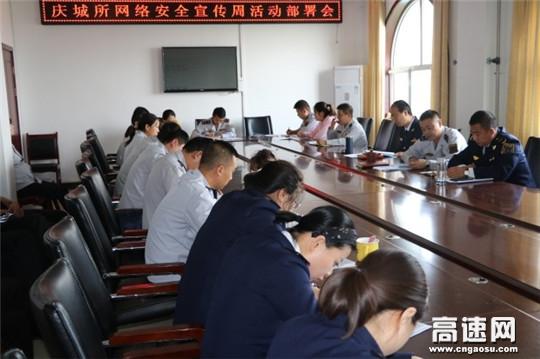 甘肃:庆城收费所深入开展第六届网络安全宣传周活动