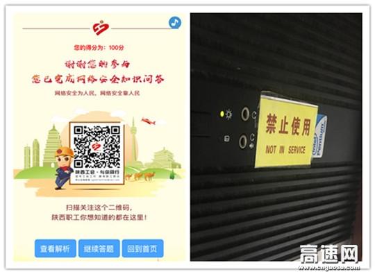 陕西高速集团西略分公司西乡收费站开展网络安全宣传周活动
