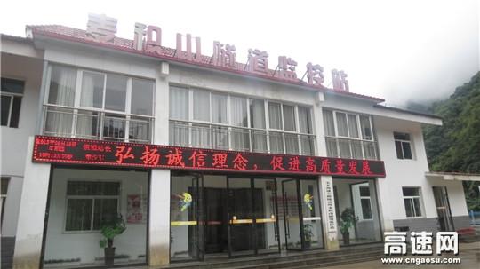 """甘肃宝天高速麦积山隧道监控站开展""""诚信兴商宣传月""""活动"""