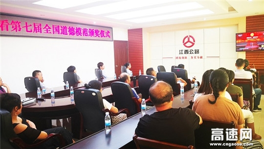 江西安福公路分局组织观看第七届道德模范颁奖仪式