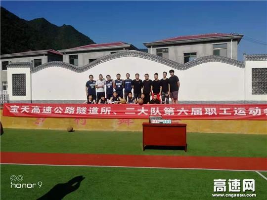 甘肃宝天高速隧道所、二大队第六届职工运动会篮球赛提前拉开序幕