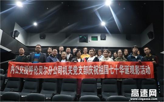 内蒙古公路交通投资发展有限公司呼伦贝尔分公司组织观看电影《决胜时刻》