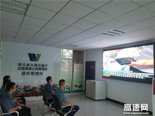 湖北高速路政武黄支队第三大队开展网络安全普法教育