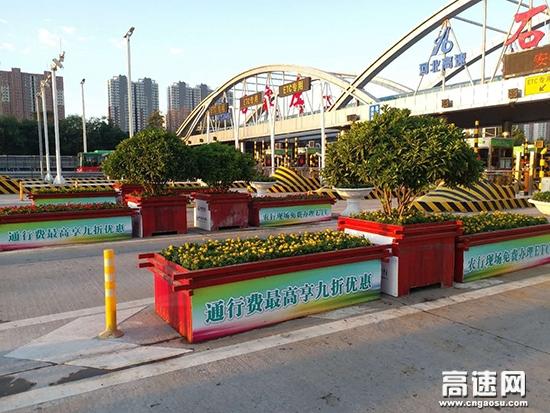 河北:石家庄收费站摆放鲜花美化亮化站口喜迎大庆