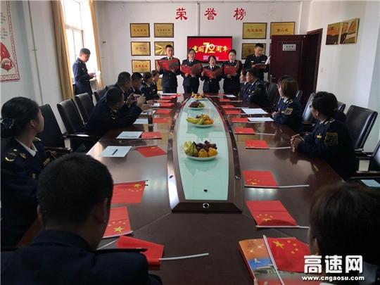 甘肃庆城所驿马收费站喜庆新中国成立70周年