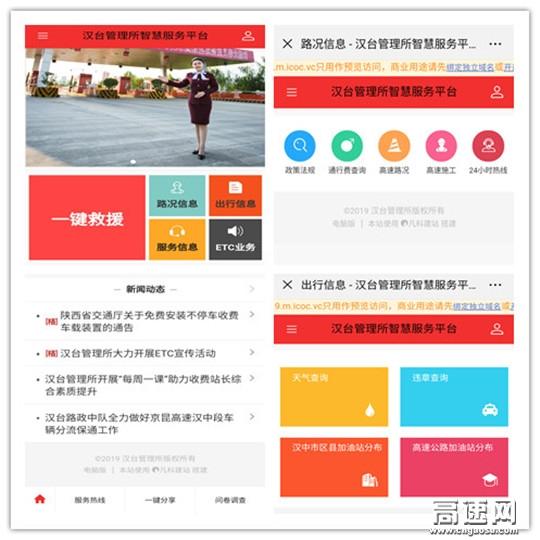 陕西高速集团汉台管理所全力做好国庆节期间通行保障工作