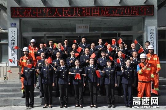 """甘肃宝天高速公路隧道所举办""""庆祝新中国 成立70周年""""法律知识竞赛活动"""