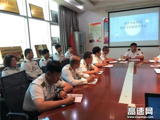河北沧廊(京沪)高速姚官屯收费站召开国庆节前留营动员会