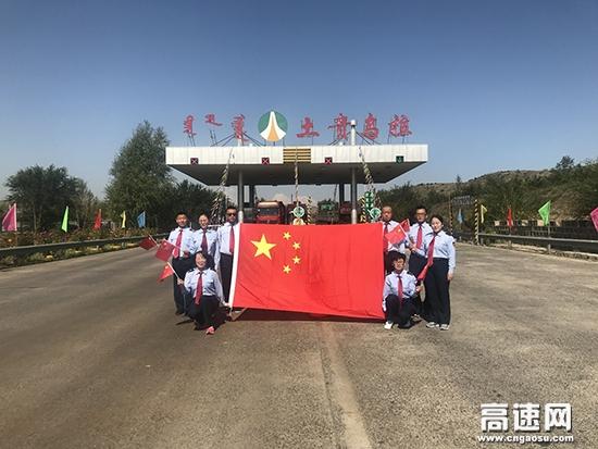 """内蒙古高路公司土贵乌拉收费所党支部组织开展""""歌唱祖国""""主题党日活动"""