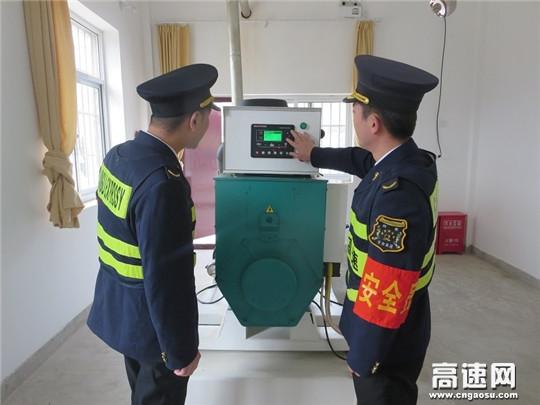 甘肃庆城收费所开展国庆节前专项安全排查