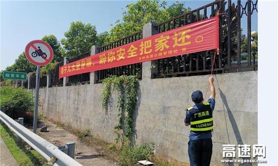 广西玉林高速公路管理处苍梧路政大队悬挂安全宣传横幅营造十一假期出行交通安全环境