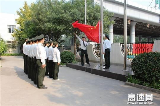 """河北:石安高速邯郸南站举办""""祝福祖国、升国旗、唱国歌""""活动"""