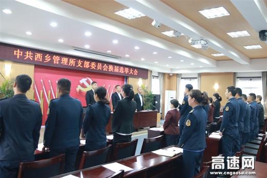 陕西高速集团西乡管理所党支部圆满完成支部换届选举工作