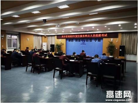 陕西高速集团西乡管理所开展ETC发行服务网点人员选拔考试