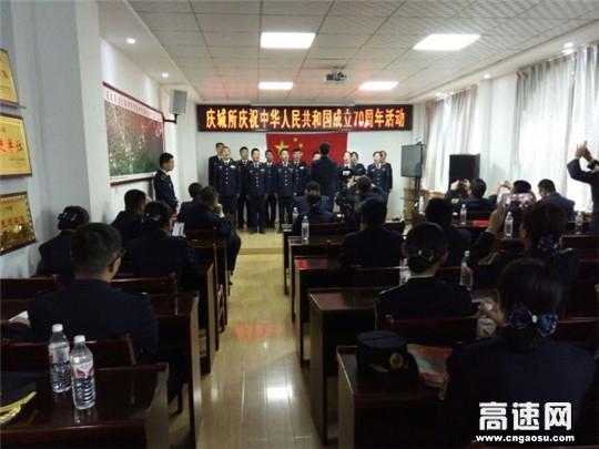 甘肃:庆城所团支部多项活动庆祝中华人民共和国成立70周年活动