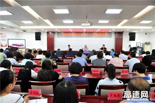 河北高速京秦处部署节前安全保障工作