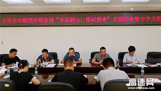 """江西安福公路分局围绕""""不忘初心、牢记使命""""主题教育开展集中学习"""