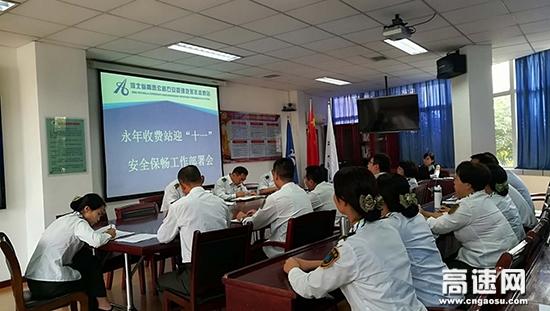 河北石安高速永年收费站召开2019年国庆节保安全保畅通保稳定工作会议