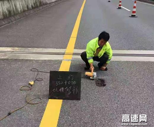 陕西:高速集团西乡管理所雨后及时修补路面坑槽