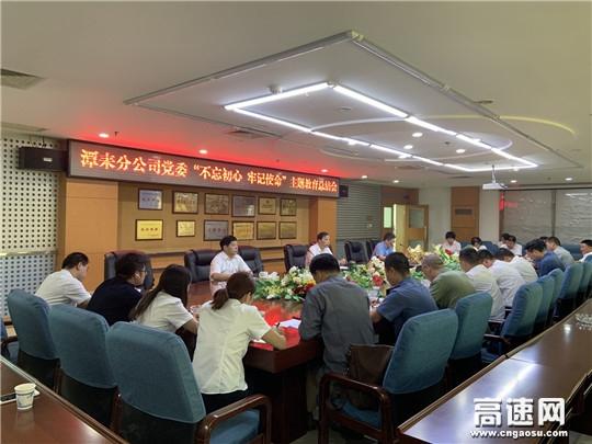 【理事资讯】湖南:现代投资潭耒分公司党委召开主题教育总结会