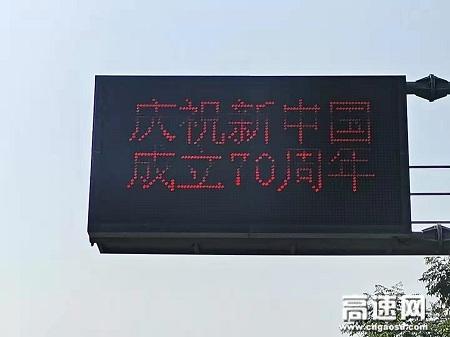 广西玉林高速公路管理处贵港二大队多措并举开展好70周年国庆保畅工作