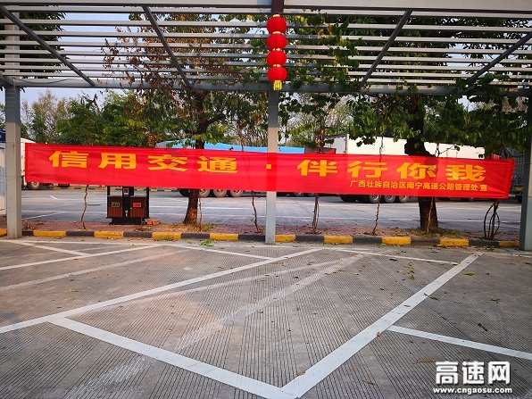 """广西南宁高速公路管理处:武鸣大队积极开展 """"信用交通.伴行你我""""主题宣传日活动"""