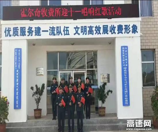 内蒙古:霍尔奇收费所迎十一唱响红歌活动