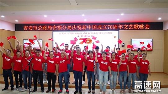 江西安福公路分局举办庆祝新中国成立70周年歌咏会