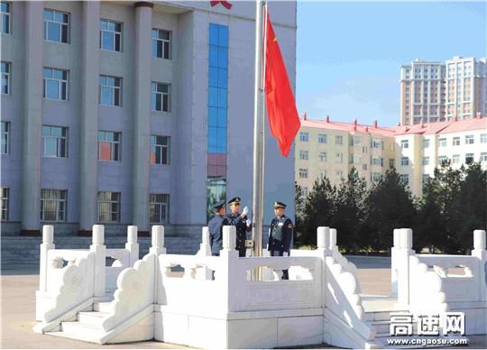 """内蒙古公路交通投资发展有限公司呼伦贝尔分公司举行""""向国旗敬礼 做合格党员""""升国旗仪式"""