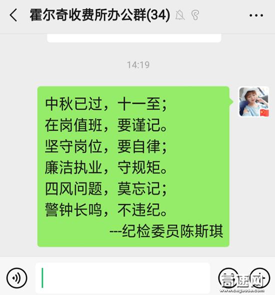 廉政短信常提醒 干净廉洁度国庆