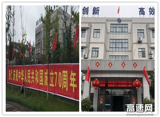 """陕西高速集团西乡管理所开展""""我和我的祖国""""主题活动"""
