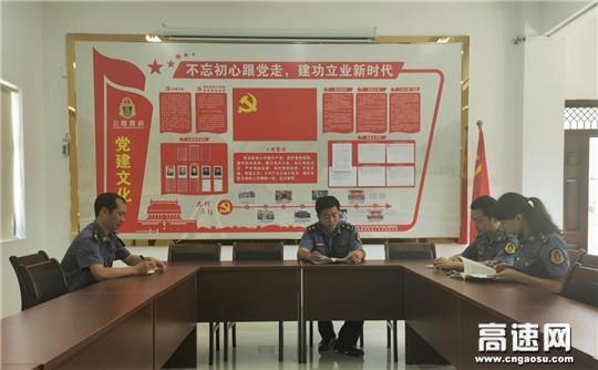 """广西南宁高速公路管理处上林路政执法大队召开""""国庆""""节前工作布置会"""