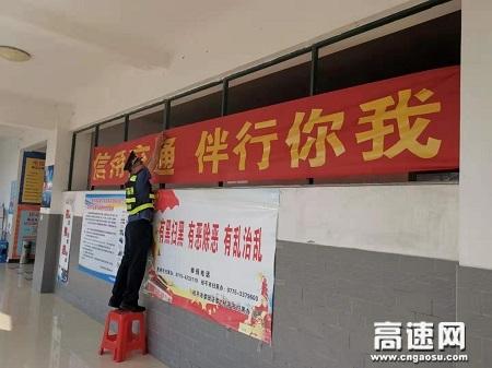 """广西玉林高速公路管理处贵港二大队积极开展""""信用交通�B伴行你我""""主题宣传日活动"""