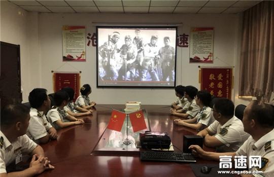 河北沧廊高速开发区收费站组织职工观看革命影片不忘初心铭记历史