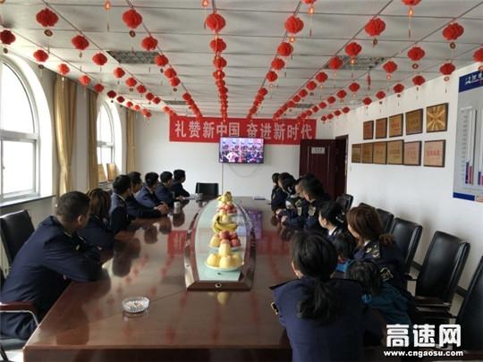 甘肃庆城收费所合水站组织职工观看庆祝中华人民共和国成立70周年阅兵式