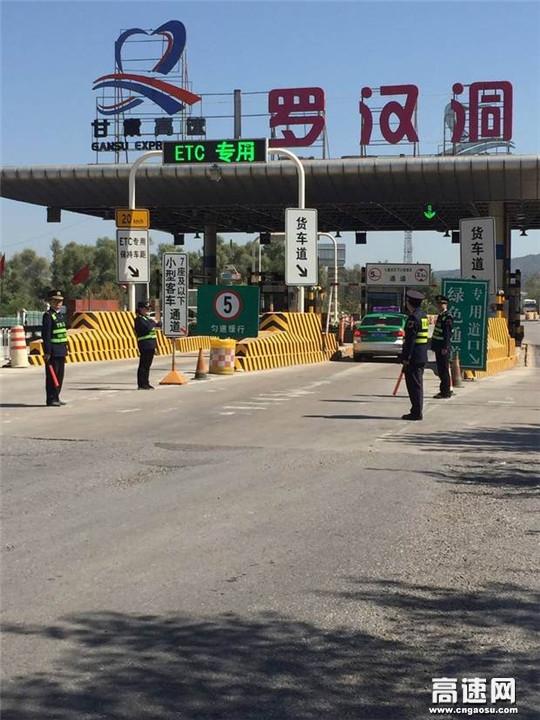 甘肃泾川所罗汉洞收费站全力做好国庆节期间保通保畅工作