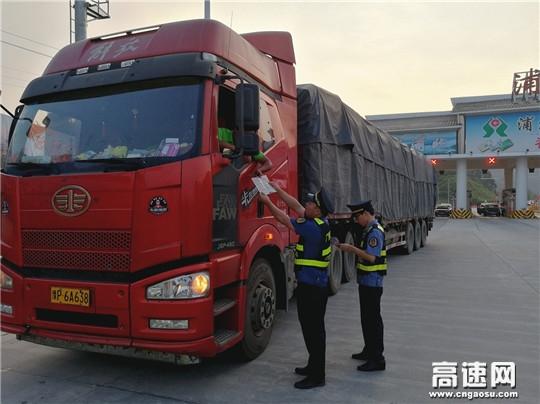 广西玉林高速公路管理处浦北大队积极开展超限运输许可宣传工作
